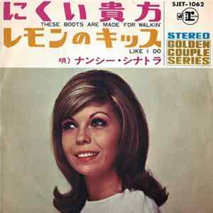 Nancy Sinatra - These Boots Are Made For Walkin' FLAC