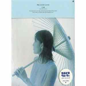 My Little Lover - 日傘~Japanese Beauty~ FLAC
